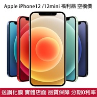Apple iPhone12 12mini 256G 128G 64G 送鋼化膜 蘋果空機 5G手機 福利機 附發票