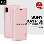 贈貼 Hanman 隱形磁扣 SONY Xperia XA1 Plus G3426 5.5吋 掛繩 插卡 C18X1