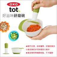 ✿蟲寶寶✿【美國 OXO】輕鬆製作副食品 好滋味研磨碗 - 青蘋綠