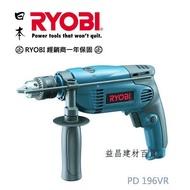 【台北益昌】日本RYOBI PD-196VR 4分振動電鑽~非BOSCH GSB 16RE 13re