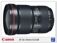 Canon EF 16-35mm F2.8L/F2.8 L III USM 三代 超廣角 變焦鏡頭(16-35;公司貨)