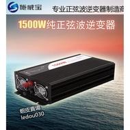 1500W純正弦波逆變器12V24V48V60V轉110V足大功率太陽能車載電源