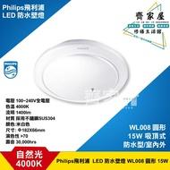 ‧齊家屋‧(含稅)Philips飛利浦 LED 防水壁燈 WL008 圓形 15W 吸頂式 防塵 無藍光