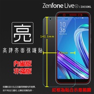 亮面螢幕保護貼 ASUS 華碩 ZenFone Live (L1) ZA550KL X00RD 保護貼 軟性 高清 亮貼 亮面貼 保護膜 手機膜