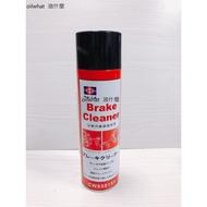 ⁂油什麼⁂  三菱 原廠 中華汽車 Brake Cleaner 煞車清潔劑 煞車盤清潔劑 5.0