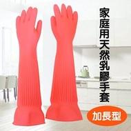 康乃馨伸縮加長型家庭用天然乳膠手套 手套 加長 乳膠手套 伸縮手套[金生活]