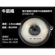 日本 RYOBI RLT-550 RLT-600達龍 TALON SK-2028 電動割草機 專用耗材 2.0mm 牛筋繩 100M