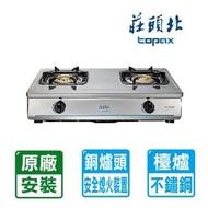 【莊頭北】純銅爐頭全機不鏽鋼傳統瓦斯台爐(TG-6303B 限北北基送原廠基本安裝)