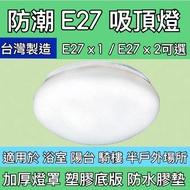 【築光坊】E27 單燈 雙燈  防潮吸頂燈 浴室燈 陽台燈 樓梯燈 LED球泡 吸頂燈 LED 12W 防水膠墊