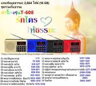 ลำโพงวิทยุ T-608 แถมข้อมูลธรรมะ 2,664 ไฟล์ ชุดร่วมกันธรรม เป็นMp3  /USB  /SD Card