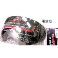 《67-7 生活單車》全新 台灣製 GVR 安全帽 磁吸式 擋風鏡片 抵抗紫外線 強風 (鏡片)
