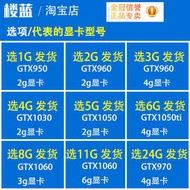 拆機GTX950 960 2G gtx1050 ti 4G GTX1060 3G二手電腦遊戲顯卡