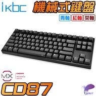 2018促銷 ikbc CD87 德國CHERRY MX軸 紅軸/茶軸/青軸 英文版 機械式鍵盤 黑鍵 送中文鍵帽