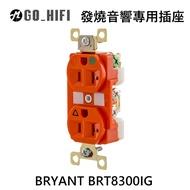 現貨 BRYANT 發燒級音響插座 BRY8300IG 進口品牌 純淨聲音 可供醫療等級使用