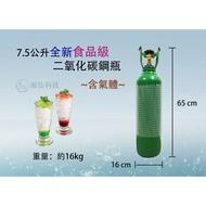 [瀚弘鋼瓶小棧]  7.5 公升全新食品級二氧化碳鋼瓶 (CO2)- Soda氣泡機