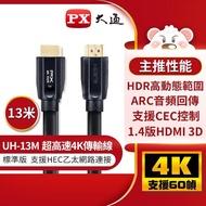 【PX 大通】UH-13M 4K60Hz超高畫質  超高速HDMI 2.0影音傳輸認證線 13米(支援乙太網路連接)