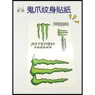 鬼爪 鬼爪紋身貼紙 含發票 代購 紋身貼紙 貼紙 紋身 monster 交換禮物 潮男必備