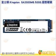 金士頓 Kingston SA2000M8 500G A2000 NVMe PCIe SSD 固態硬碟 2200MB