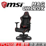 [預購] MSI 微星 MAG CH120X 龍魂電競椅 電競椅 PCHOT