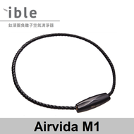 【發明家生活】ible★Airvida M1鈦項圈負離子空氣清淨器★經典編織款