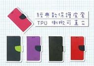 HTC U11eyes / U11 Plus 經典款 側掀保護皮套 TPU軟殼 手機支架