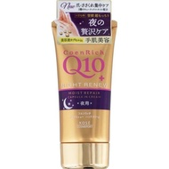 【預購】日本 KOSE COENRICH Q10活齡 超濃厚夜用護手霜