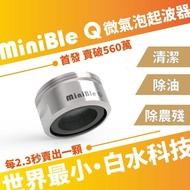 【HerherS】MiniBle Q微氣泡起波器+轉向版+淋浴版