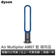 Dyson 戴森 AM07 涼風扇 / 氣流倍增器 (藍) 福利品