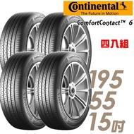 【Continental 馬牌】ComfortContact CC6 舒適寧靜輪胎_四入組_195/55/15(車麗屋)