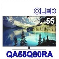 【SAMSUNG 三星】QA55Q80RAWXZW / QA55Q80RA 55吋 直下式4K QLED液晶電視