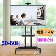《Eversun》CA70  (50-80吋) 萬用式液晶電視落地移動架 電視移動推車落地架  視訊會議電視腳架