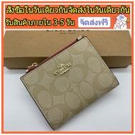 กระเป๋าสตางค์ Coach แท้ F78002/กระเป๋าสตางค์ผู้หญิง/กระเป๋าตัง / กระเป๋าเงิน / กระเป๋าสตางค์ใบสั้น / กระเป๋าสตางค์บัตร