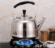 304不銹鋼大容量燒水壺加厚鳴笛煲水壺煤氣燃氣電磁爐煮水壺茶壺 雙十一購物節