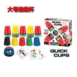 套杯競速賽遊戲:眼明手快 QUICK CUPS 遊戲玩法同快手疊杯桌遊。