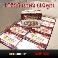 LEO LTZ5S (12V 5Ah) (Lot. 02/64) ใหม่ทุกเดือนจากโรงงาน ถูกที่สุด!! แบตเตอรี่แห้งยกลัง (10ลูก)