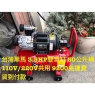110/220V共用 一般型空壓機3.5碼50公升