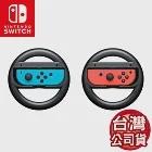 任天堂 Switch Joy-Con手把專用賽車方向盤1組2入(台灣公司貨)