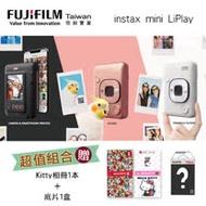 【贈底片+相本 】FUJIFILM instax Mini Liplay 數位 相印拍立得 公司貨 保固一年