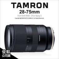 預購排單【俊毅公司貨】Tamron 28-75mm F2.8 RXD A036 For Sony 高速變焦鏡