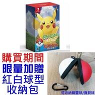 Switch遊戲NS 特別套裝版 精靈寶可夢 Let's Go 皮卡丘+精靈球 寶貝球 中文版