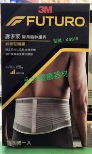 """永大醫療~"""" 3M FUTURO""""護多樂醫用軀幹護具-46816特級型護腰L/XL(99.1-127公分)~1入 1599元~"""