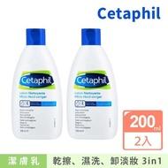 【Cetaphil 舒特膚】溫和潔膚乳200ml(兩入組)