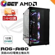 【DCT】華碩ROG 頂級AMD電腦主機  A180 RA1 AMD R3 3300X/INNO3D GTX1650 Super-4GB/芝奇 幻光戟 DDR4-3200(8G*2)/威剛SX820