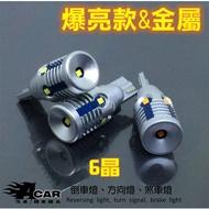 T15 【CSP Y20】爆亮方向燈 倒車燈 剎車燈  白光 黃光 1156、T20、T15非 LED大燈