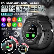 【安卓專用】觸控式藍牙智慧手錶 W9智能通話藍芽手錶 可觸控 FB Line 微信 IG訊息通知 來電顯示 音樂播放 運動 支援記憶卡 (公司貨)