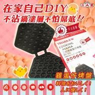 三箭牌 雞蛋仔烤盤 WY-021 烤盤 烤肉盤 點心盤 雞蛋糕 手作點心 模具 點心模具 雞蛋仔 港式