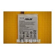 免運費【新生手機快修】ASUS ZenFone 2 ZE551ML 全新原廠電池 附工具 自動關機 Z00AD 維修更換
