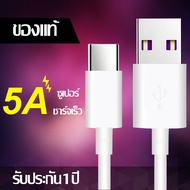 YTH สายชาร์จ Type C 5A FastCharger Cable รองรับ รุ่น Samsung Galaxy S10 S9 S8 A40 A50 A70,Charger for Huawei P30 P20,GoPro Hero 7 6 5,OnePlus 5T OPPO.VIVO XIAOMI and More