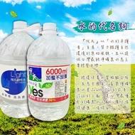 悅氏鹼性水6000ml 家庭號 6箱特價720。【礦泉水庫】