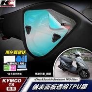 光陽 KYMCO G6E 125 G5 儀表貼 TPU 犀牛盾 膜 貼膜 碼表膜 時速貼 保護膜 機車 摩托車